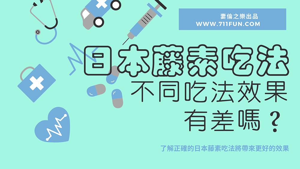 日本藤素吃法究竟怎樣?效果有差嗎?
