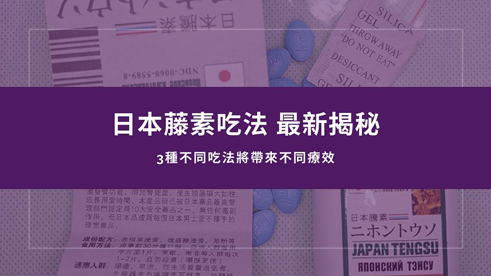 日本藤素3種不同吃法你必須了解!